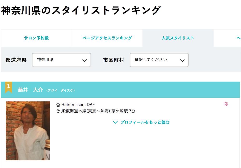 美容室ダフ茅ヶ崎 ブログ