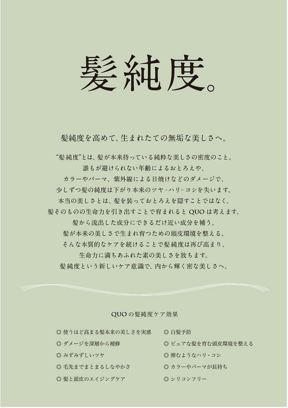 美容院 ダフ 茅ヶ崎 アマトラシャンプー