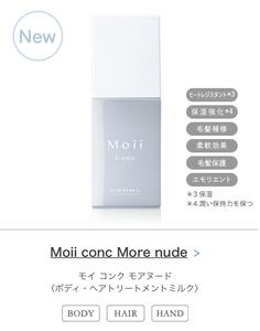 Moii コンクモアヌード