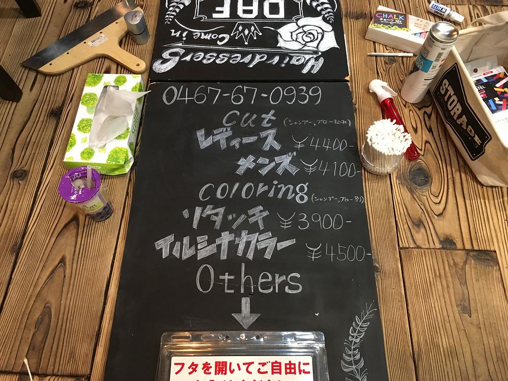 美容院 ダフ 茅ヶ崎 湘南