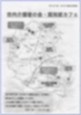 市内介護者の会・認知症カフェMAP.jpg