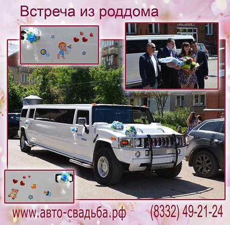 Автомобили на выписку из роддома Киров