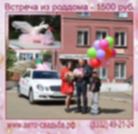 Встреча из роддома в Кирове на автомобиле