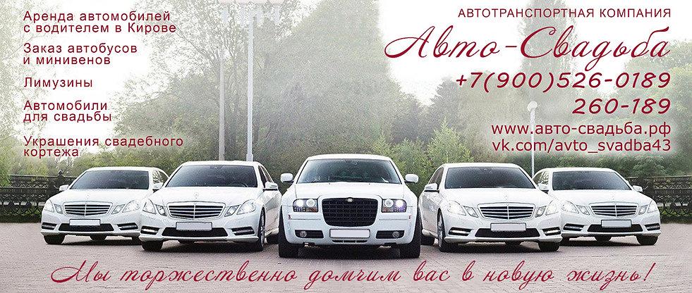 Автомобили на свадьбу в Кирове, украшение свадебных автомобилей