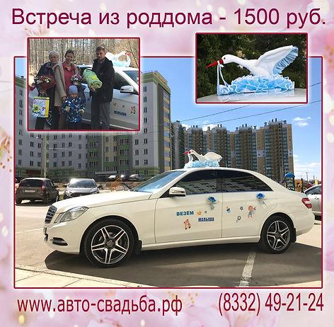 Встреча из роддома Киров .jpg