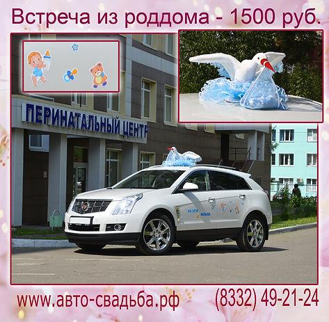 Автомобиль для встречи из роддома Киров