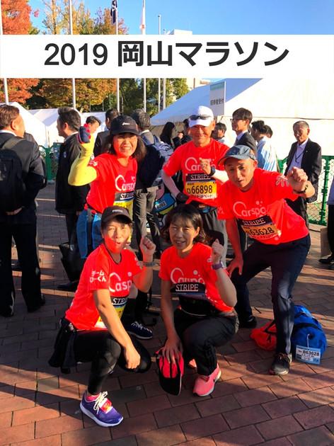 岡山マラソン1