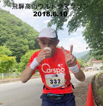 飛騨高山ウルトラマラソン2018
