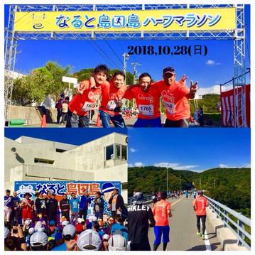 なると島田島ハーフマラソン2018