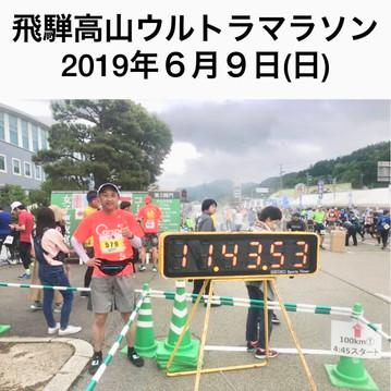飛騨高山2019
