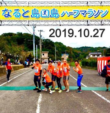 鳴門 島田島ハーフマラソン2019