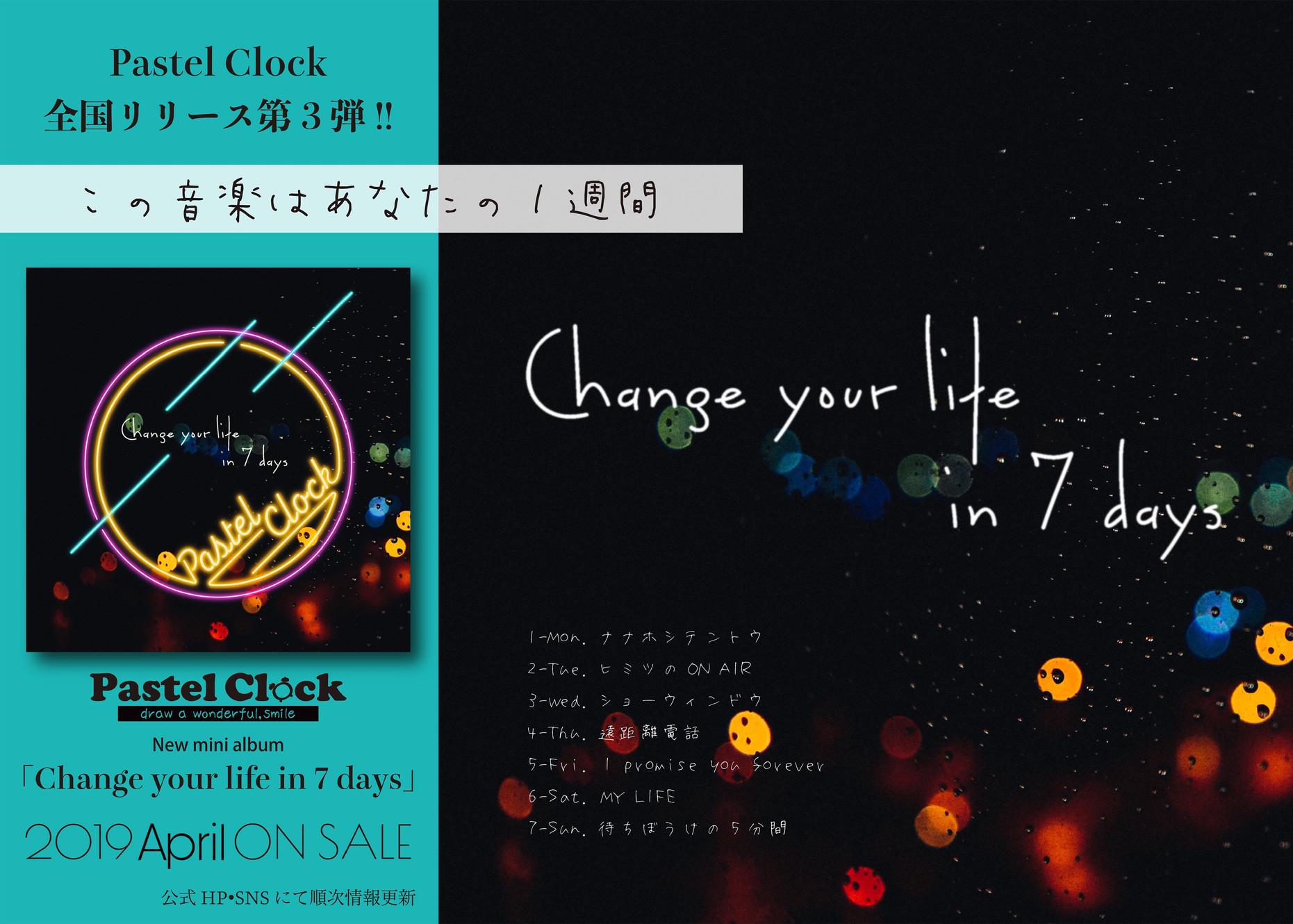 Pastel Clock Official Website | Schedule