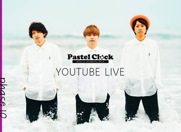 【Youtube】Pastel Clock Live phase10【ライブ配信】