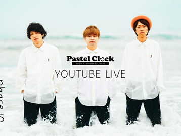 【Pastel Clock Youtubeライブ配信】