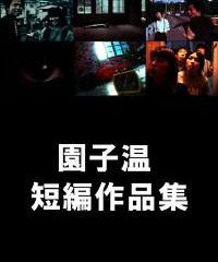 園子温『短編作品集』視聴/Shion Sono's works