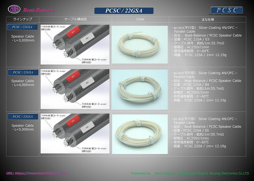 PCSCカタログスピーカー-1.jpg