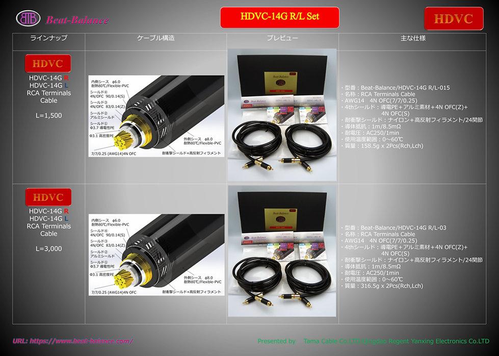 HDVC 14G商品ご説明-1.jpg