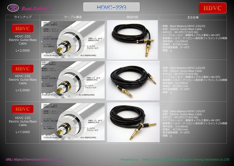 HDVC商品ご説明-1.jpg