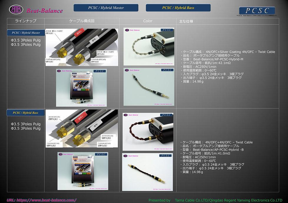 AP-PCSC-Hybrid-MB.jpg
