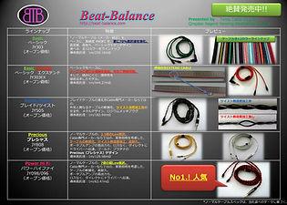 Beat-Balance JY更新.jpg