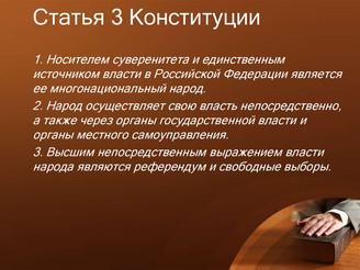 Балашов. Спецоперация «Выборы депутатов»