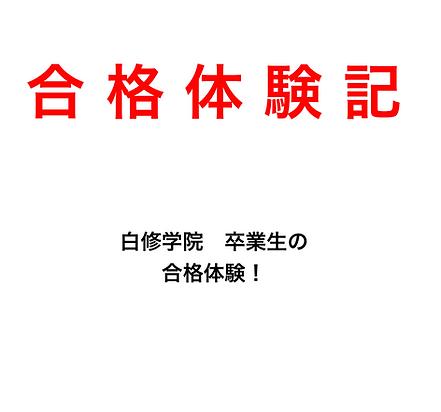 合格体験.png