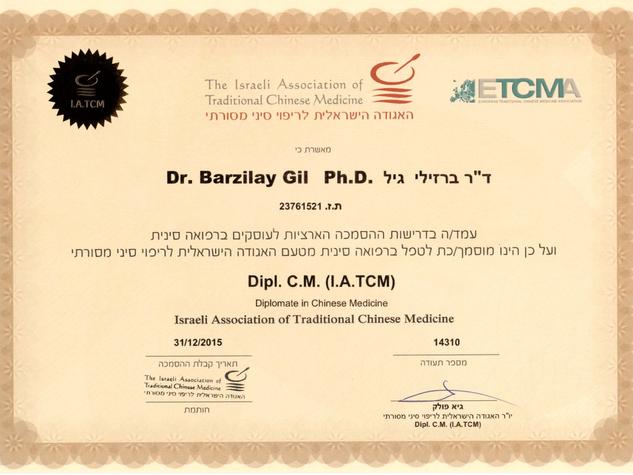 Asset 1תעודת מטפל העודה הישראלית לריפוי