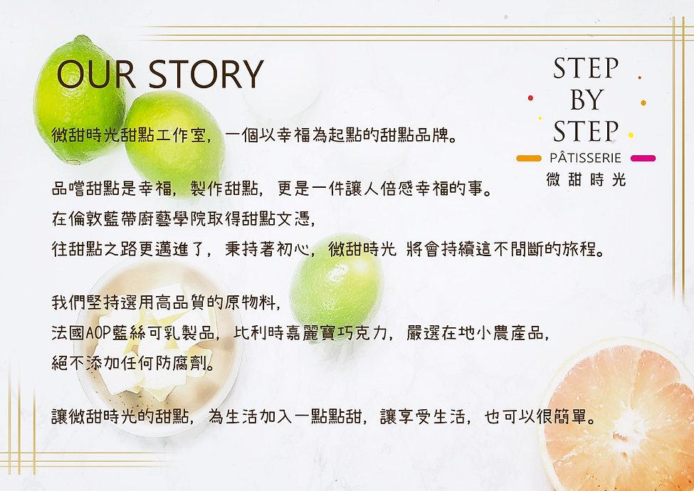 OUR STORY 樂天圖 檸檬2.jpg