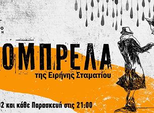 ΟΜΠΡΕΛΑ-2.jpg
