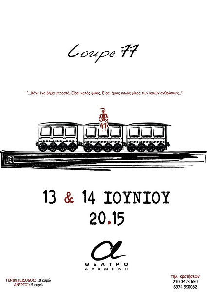 COUPE77_POSTER.jpg