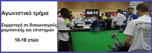 Εκπαιδευτική Ρομποτική Λάρισα