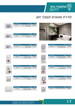 עמוד 18