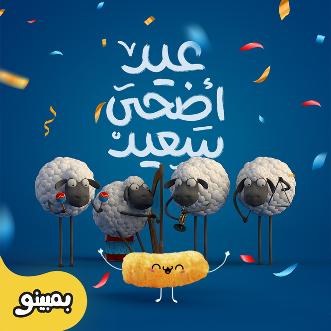 eid_adha.jpg