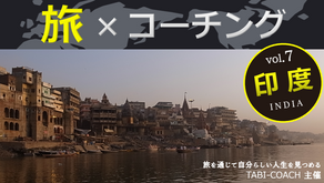 【受付中】2021年11月14日『旅×コーチング』第7弾 ~印度に呼ばれて~
