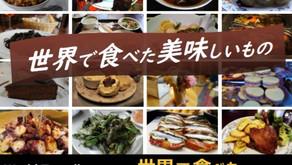 【終了】2019年5月25日『旅トーク at 恋する虜』~世界で食べた美味しいもの~