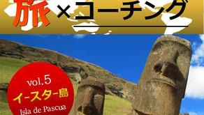 【終了】2021年2月23日『旅×コーチング』第5弾~謎と神秘の孤島「イースター島」~