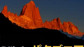 【終了】2019年10月4日『旅トーク at 恋する虜』~パタゴニア(チリ・アルゼンチン)~