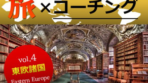 【終了】2020年11月23日『旅×コーチング』第4弾~旅と暮らしでみる東欧諸国(チェコほか)~