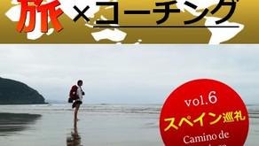 【終了】2021年6月6日『旅×コーチング』第6弾~スペイン巡礼 40日間850キロ~