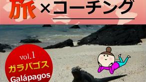 【終了】2020年2月24日『旅×コーチング』第1弾~ガラパゴス諸島~