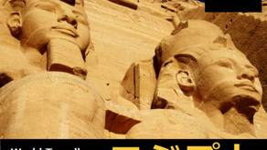 【終了】2020年2月4日『旅トーク at KNOWERS』~エジプト~