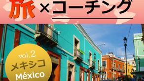 【終了】2020年6月6日『旅×コーチング』第2弾~情熱の国・メキシコ~