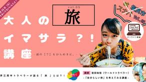 【終了】2020年6月23日『大人のイマサラ?!講座 at スナバ(オンライン)』