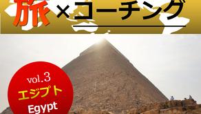 【終了】2020年8月30日『旅×コーチング』第3弾~悠久の時を刻む国・エジプト~