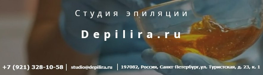 Шугаринг Спб l Салон эпиляции l Depilira.ru