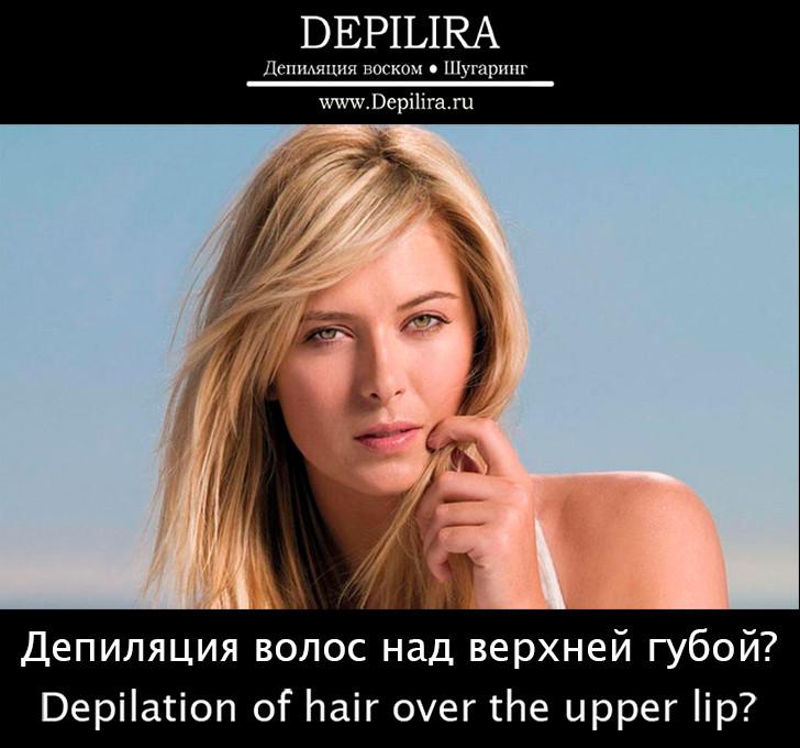 Депиляция волос над верхней губой.