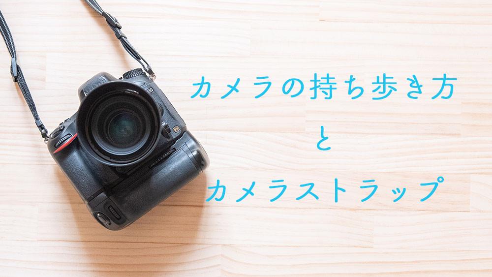 カメラストラップの正しい取り付け方