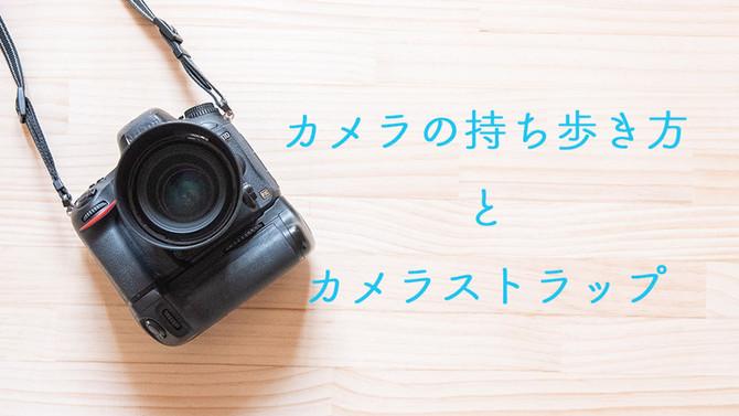 カメラのお作法 3