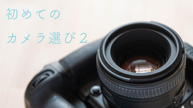 初めてのカメラ選び 2