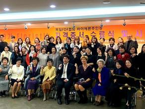 Internationales Floristikseminar in Korea im November 2019